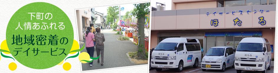 下町の人情あふれる地域密着型サービス